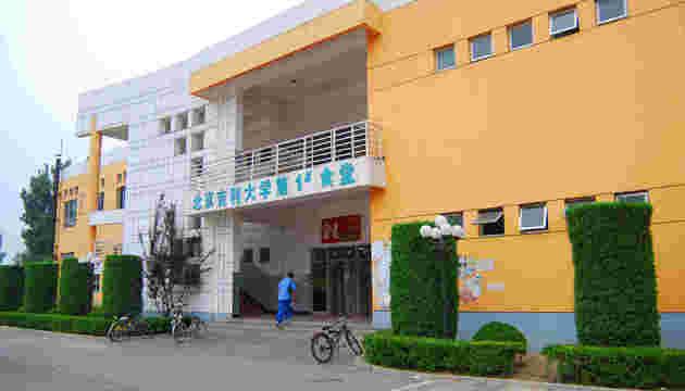 北京吉利大学