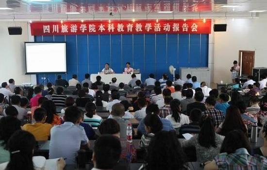 四川旅游学院
