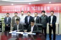 """""""教育部—中兴通讯ICT行业创新基地""""合作项目"""