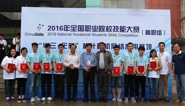 2016年全国职业院校技能大赛计算机网络应用赛项一等奖