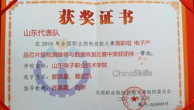 """获2016年全国职业院校技能大赛""""电子产品芯片级检测维修与数据恢复""""一等奖证书"""