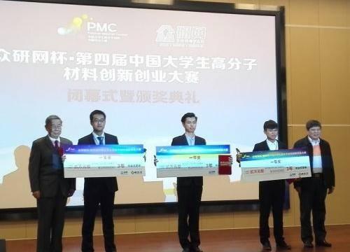 材料学子在中国大学生高分子创新创业大赛中取得历史性突破