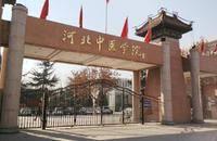 河北中医学院