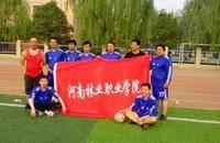 河南林业职业学院