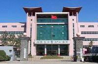 石家庄城市经济职业学院